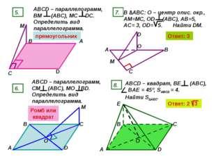 5. A B C D ABCD – параллелограмм, ВМ (АВС), МС DC. Определить вид параллелогр