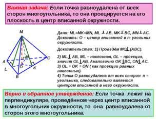 Важная задача: Если точка равноудалена от всех сторон многоугольника, то она