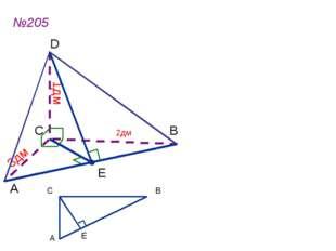 №205 С D А В 3дм 1дм Е АЕ=ВЕ=СЕ=2√2см, МЕ2=(2√7)2+(2√2)2= =28+8=36, МЕ = 6(см