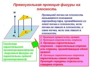 Прямоугольная проекция фигуры на плоскость М М1 F F1 Проекцией точки на плоск