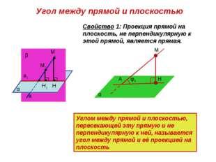 Свойство 1: Проекция прямой на плоскость, не перпендикулярную к этой прямой,