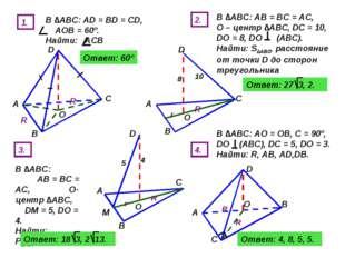 1. В ∆АВС: AD = BD = CD, AOB = 60º. Найти: АСВ А В С D O Ответ: 60º 2. В ∆АВС