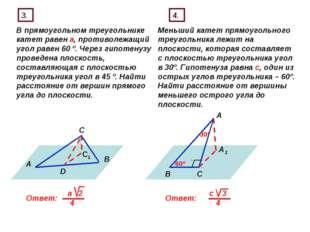 3. В прямоугольном треугольнике катет равен а, противолежащий угол равен 60 º