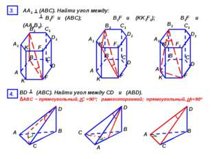 3. АА1 (АВС). Найти угол между: B1F и (ABC); B1F и (KK1F1); B1F и (AA1B1). А
