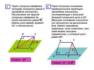5. Через сторону квадрата, площадь которого равна 4, проведена плоскость. Рас