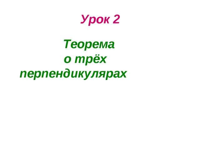 Урок 2 Теорема о трёх перпендикулярах