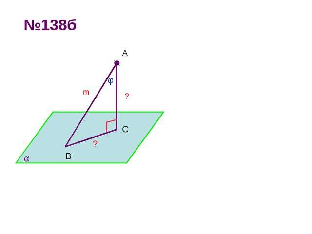 №138б С А В α φ ? ? m