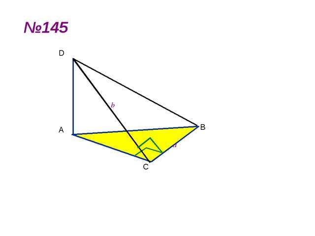 №145 C A D B a b