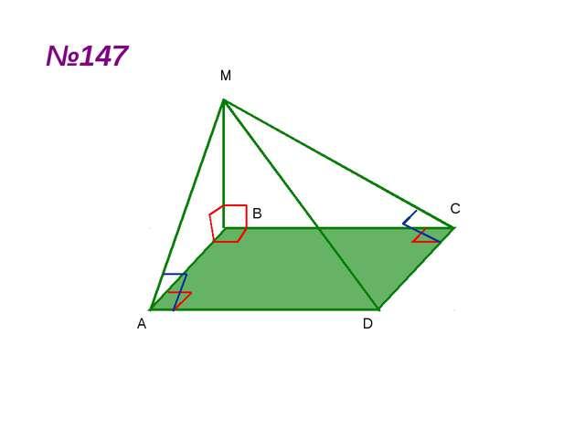 №147 А В С D M