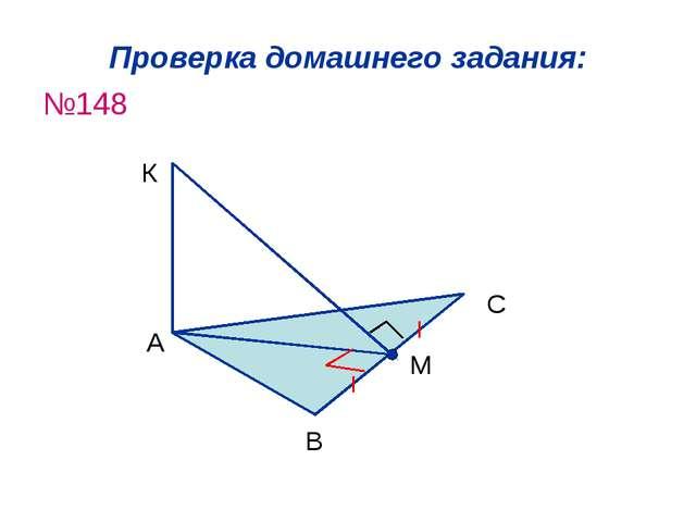 Проверка домашнего задания: №148 А В С К М