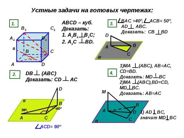 Устные задачи на готовых чертежах: 1. А А1 В В1 С С1 D АВСD – куб. Доказать:...