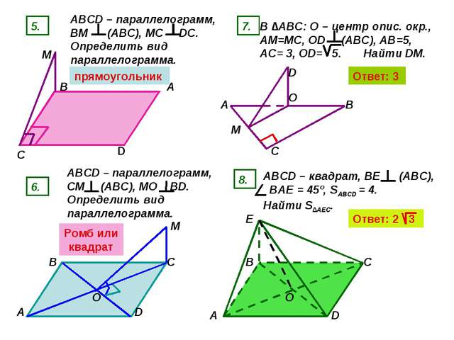5. A B C D ABCD – параллелограмм, ВМ (АВС), МС DC. Определить вид параллелогр...