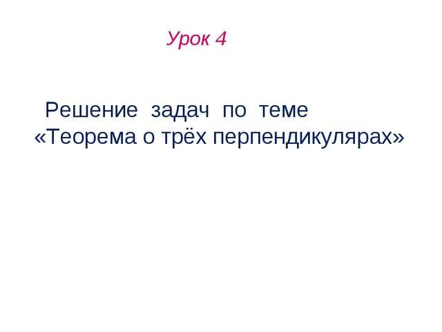 Урок 4 Решение задач по теме «Теорема о трёх перпендикулярах»