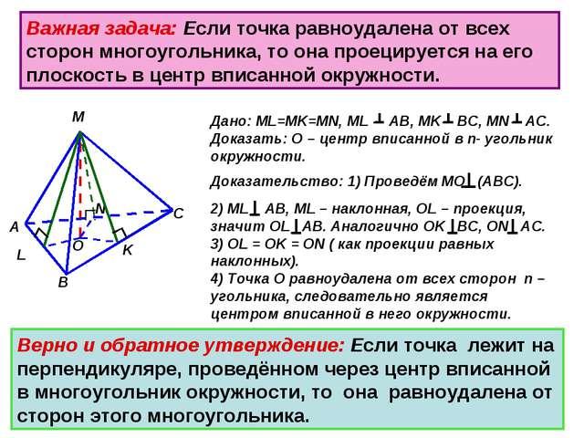 Важная задача: Если точка равноудалена от всех сторон многоугольника, то она...