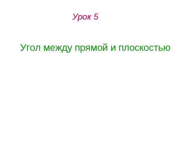 Урок 5 Угол между прямой и плоскостью