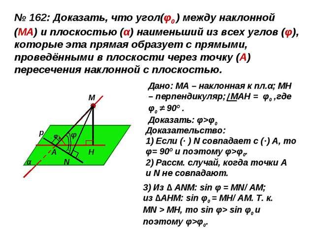 № 162: Доказать, что угол(φ0 ) между наклонной (МА) и плоскостью (α) наименьш...