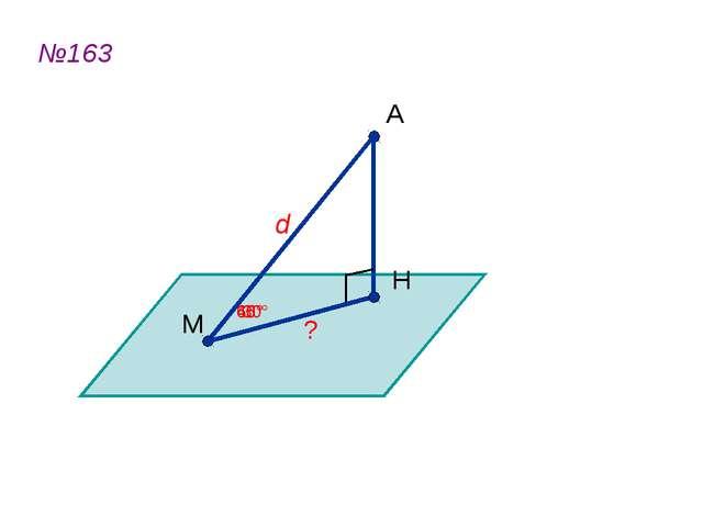 №163 А М d H ? 45° 60° 30°