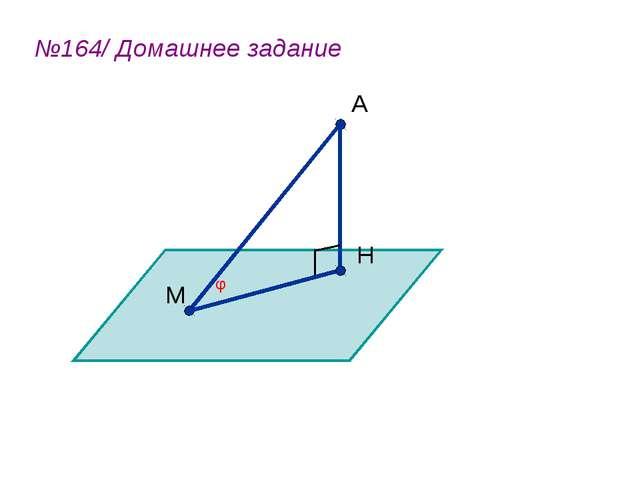 №164/ Домашнее задание А М H φ φ = 60°