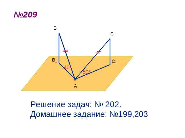 №209 А В С С1 В1 40° 50° Решение задач: № 202. Домашнее задание: №199,203