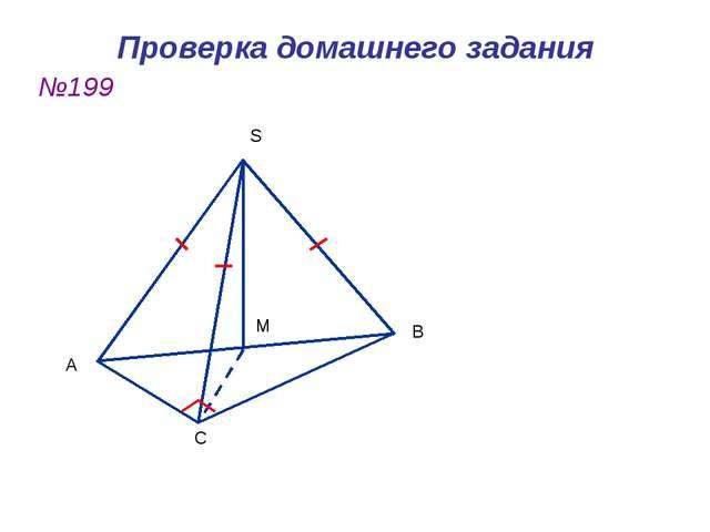 Проверка домашнего задания №199 S M A B C