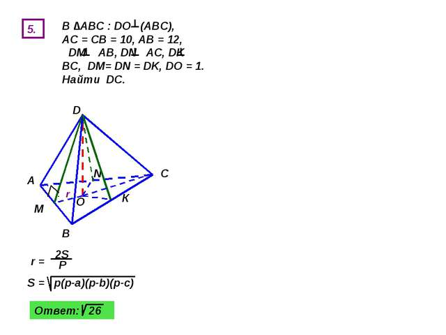 5. В ∆АВС : DO (ABC), АС = СВ = 10, АВ = 12, DM AB, DN AC, DK BC, DM= DN = DK...