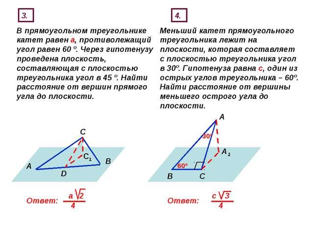 3. В прямоугольном треугольнике катет равен а, противолежащий угол равен 60 º...