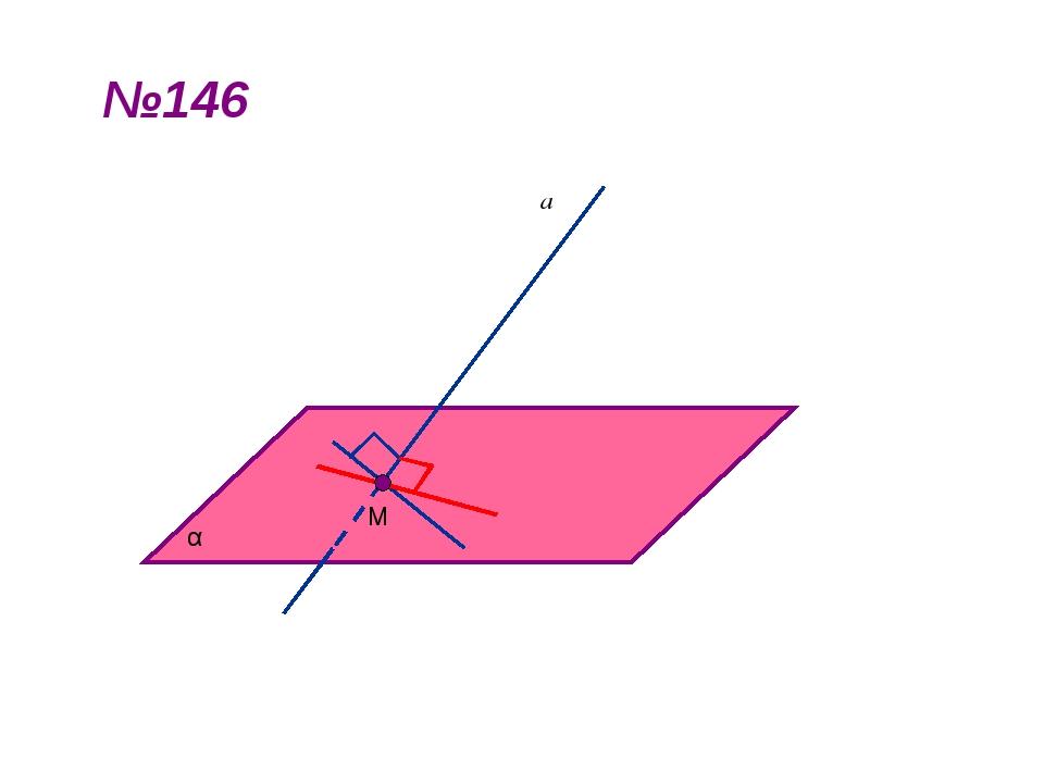 №146 α а М