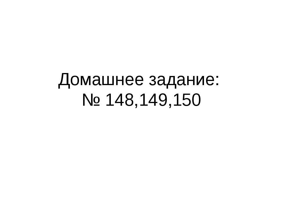 Домашнее задание: № 148,149,150