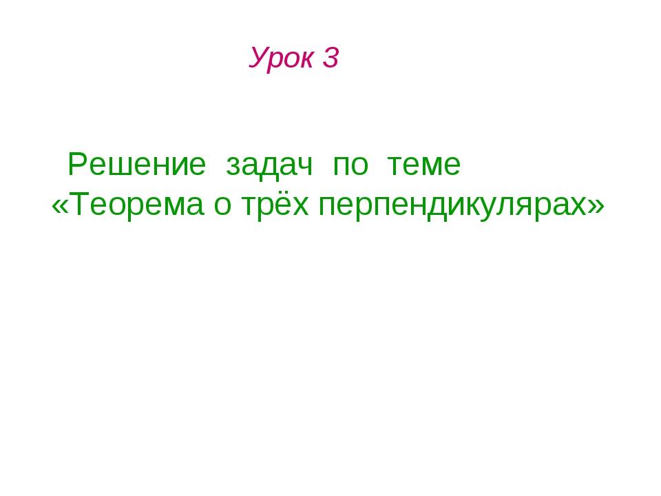 Урок 3 Решение задач по теме «Теорема о трёх перпендикулярах»