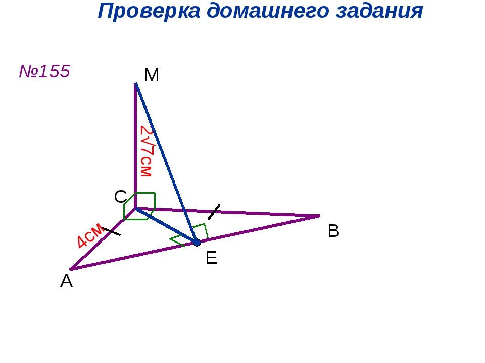 Проверка домашнего задания №155 С М А В 4см 2√7см Е АЕ=ВЕ=СЕ=2√2см, МЕ2=(2√7...