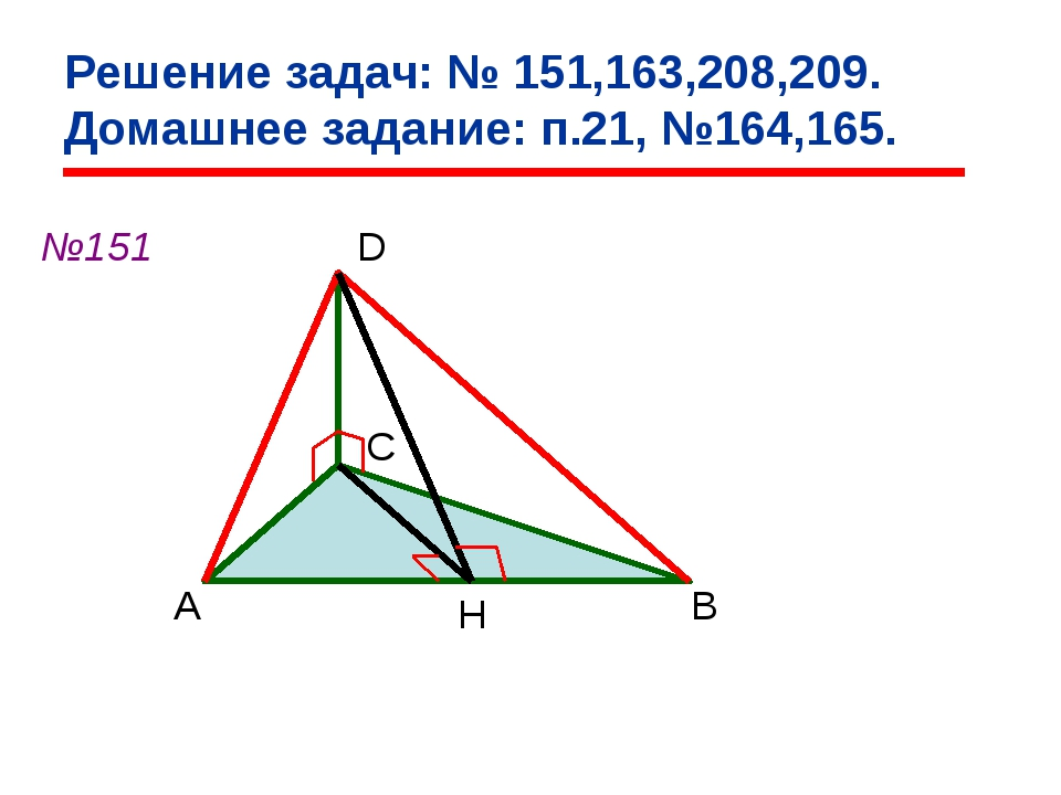 Решение задач: № 151,163,208,209. Домашнее задание: п.21, №164,165. №151 А В...