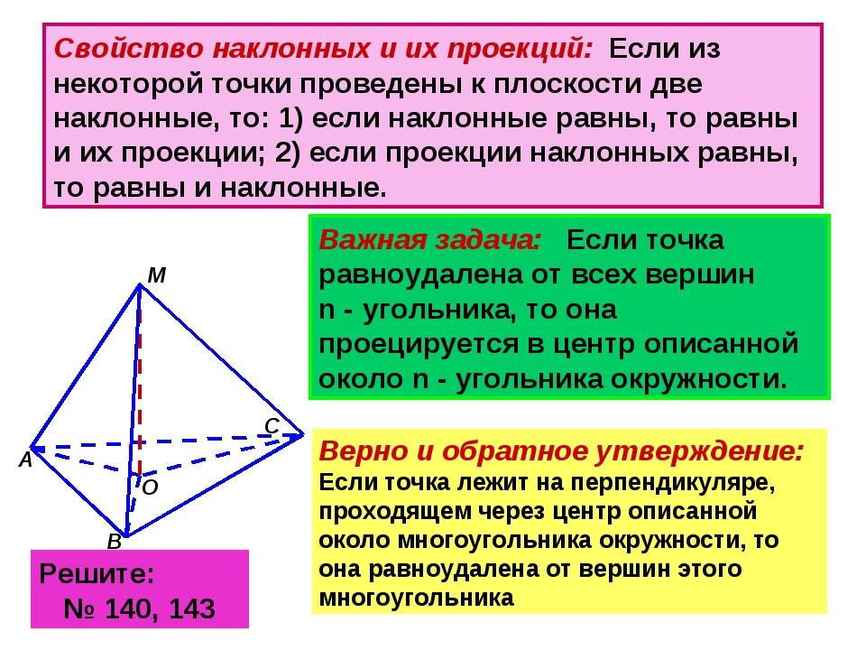 Свойство наклонных и их проекций: Если из некоторой точки проведены к плоскос...