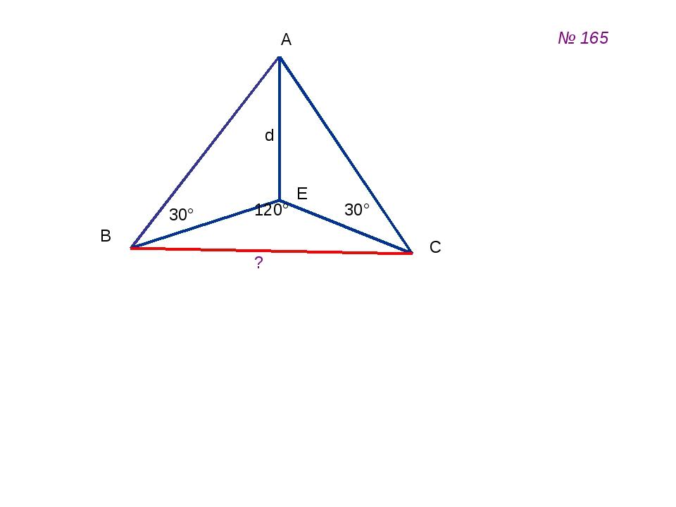 А B C E 30° 30° ? d 120° № 165