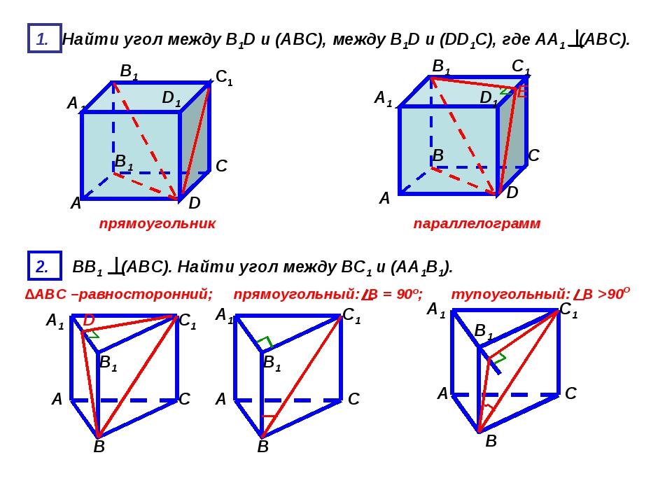 1. Найти угол между B1D и (АВС), между B1D и (DD1C), где АА1 (АВС). А С D A1...