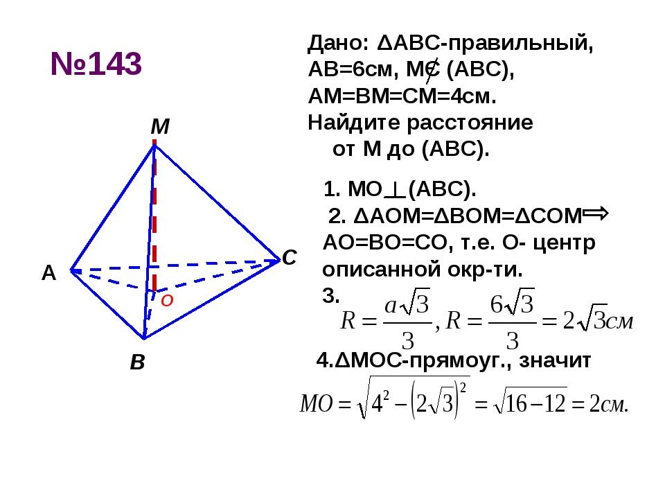 №143 1. МО (АВС). 2. ΔAOM=ΔBOM=ΔCOM АО=ВО=СО, т.е. О- центр описанной окр-ти....