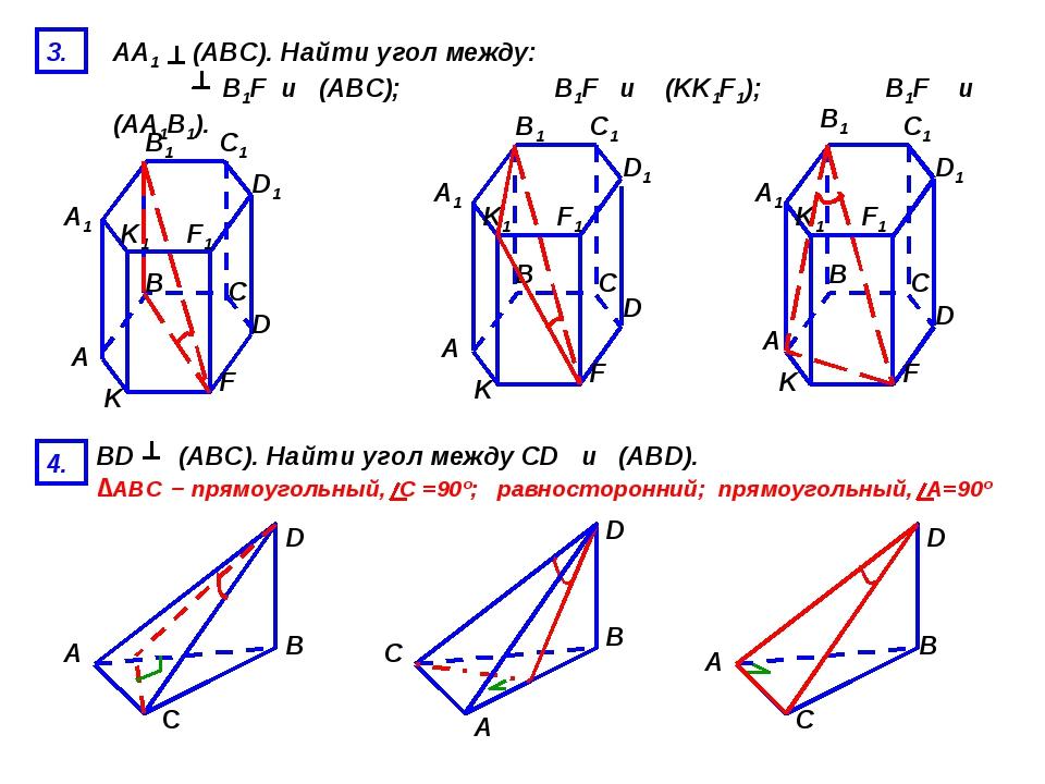 3. АА1 (АВС). Найти угол между: B1F и (ABC); B1F и (KK1F1); B1F и (AA1B1). А...