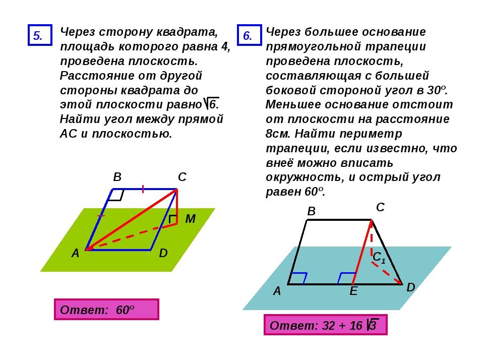 5. Через сторону квадрата, площадь которого равна 4, проведена плоскость. Рас...
