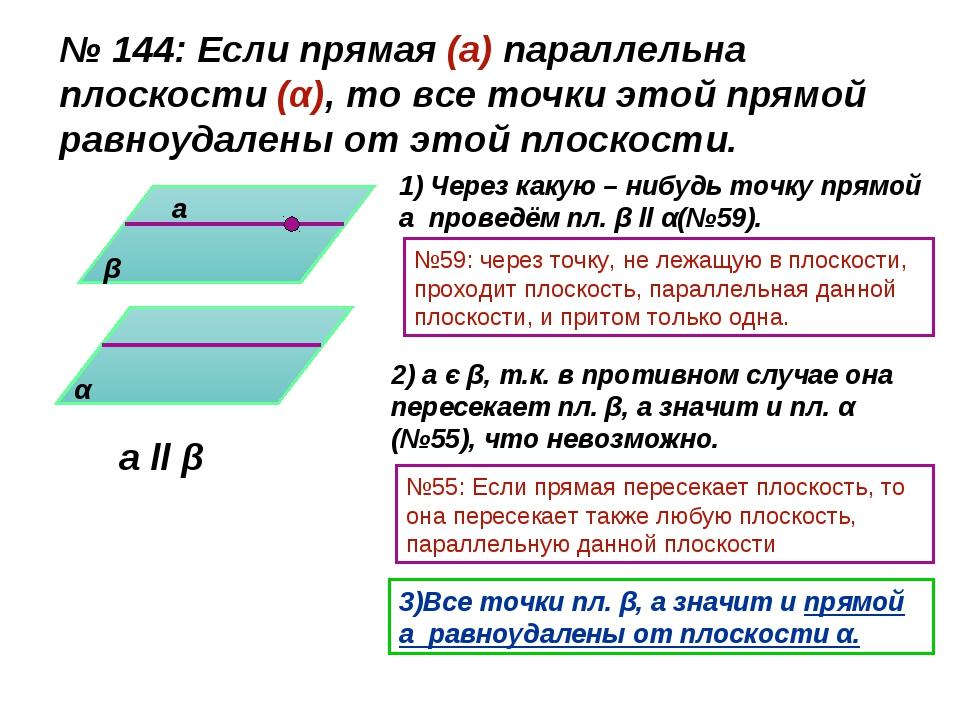 № 144: Если прямая (а) параллельна плоскости (α), то все точки этой прямой ра...