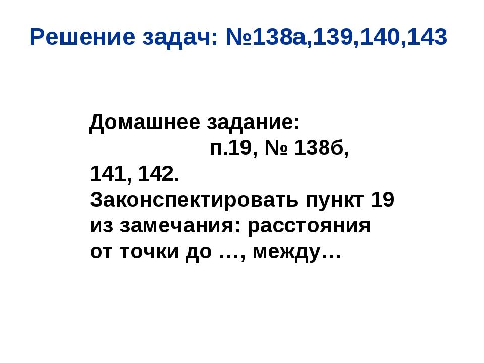Решение задач: №138а,139,140,143 Домашнее задание: п.19, № 138б, 141, 142. За...