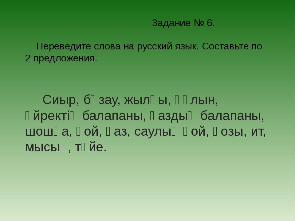 Задание № 6. Переведите слова на русский язык. Составьте по 2 предложения. С...