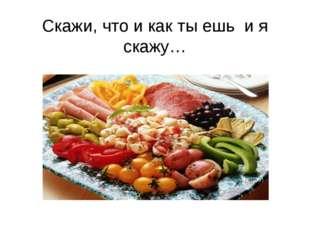 Скажи, что и как ты ешь и я скажу…