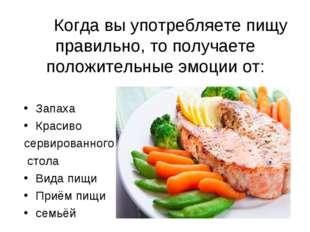 Когда вы употребляете пищу правильно, то получаете положител