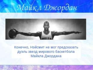 Майкл Джордан Конечно, Нэйсмит немог предсказать дуэль звезд мирового баскет