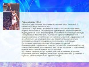 Игра в баскетбол Баскетбол одна из самых популярных игр во всем мире. Занимат