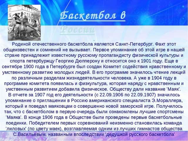 Родиной отечественного баскетбола является Санкт-Петербург. Факт этот обще...