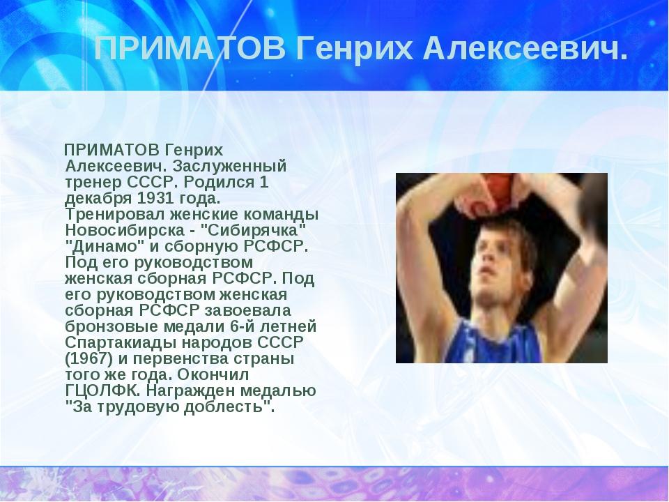 ПРИМАТОВ Генрих Алексеевич. ПРИМАТОВ Генрих Алексеевич. Заслуженный тренер СС...