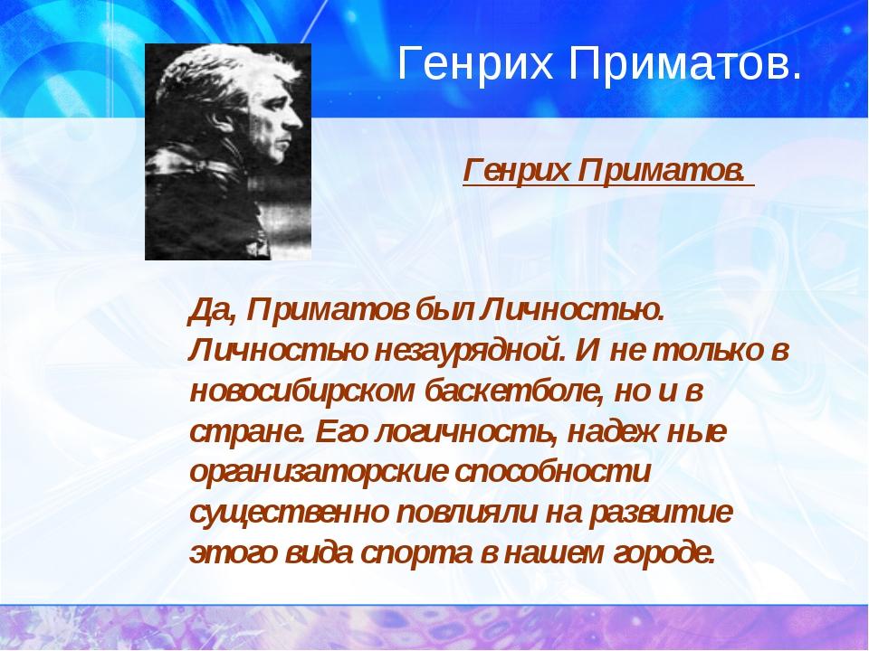 Генрих Приматов. Ге...