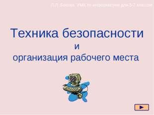 Техника безопасности и организация рабочего места Л.Л. Босова, УМК по информа