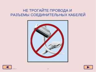 Москва, 2006 г. * НЕ ТРОГАЙТЕ ПРОВОДА И РАЗЪЕМЫ СОЕДИНИТЕЛЬНЫХ КАБЕЛЕЙ Москва
