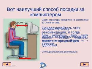 Москва, 2006 г. * Вот наилучший способ посадки за компьютером 50-70 см Экран